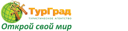 ТурГрад
